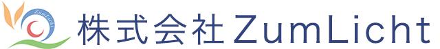 株式会社ZumLicht